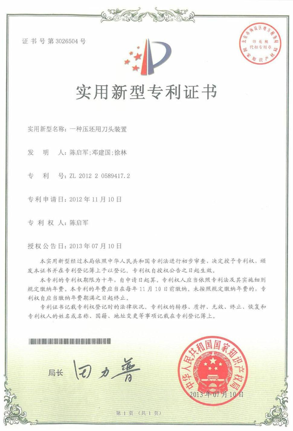 實用新型專利證書~1