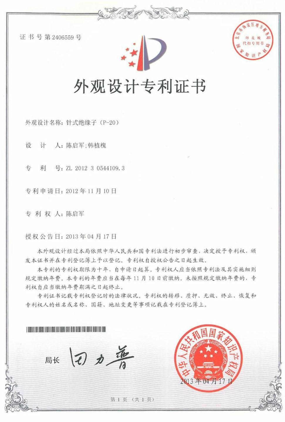 針式絕緣子P-20外觀設計專利證書~1