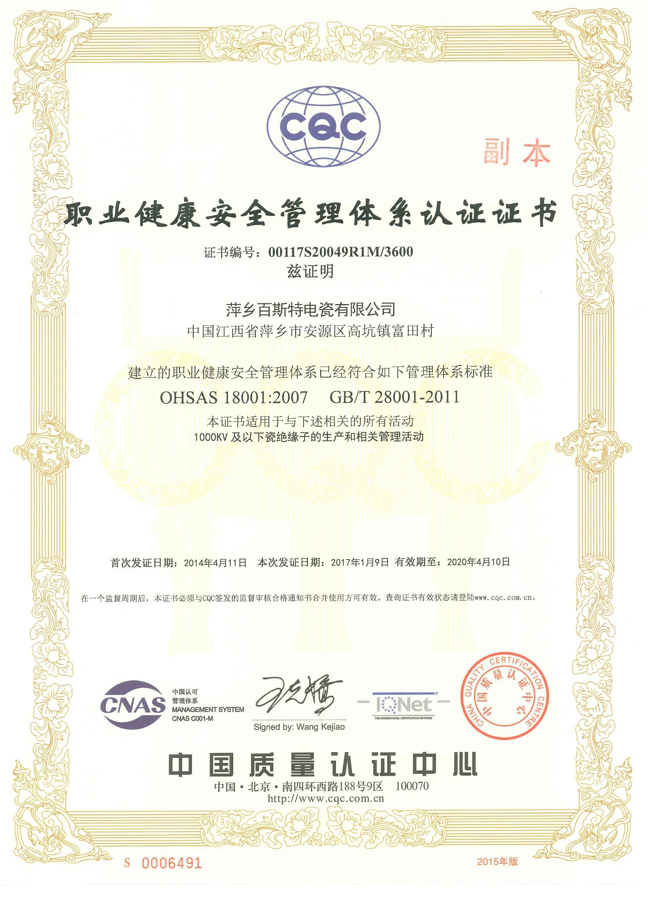 職業健康管理體系認證證書~1