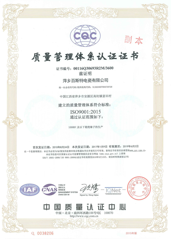 質量管理體系認證證書~1