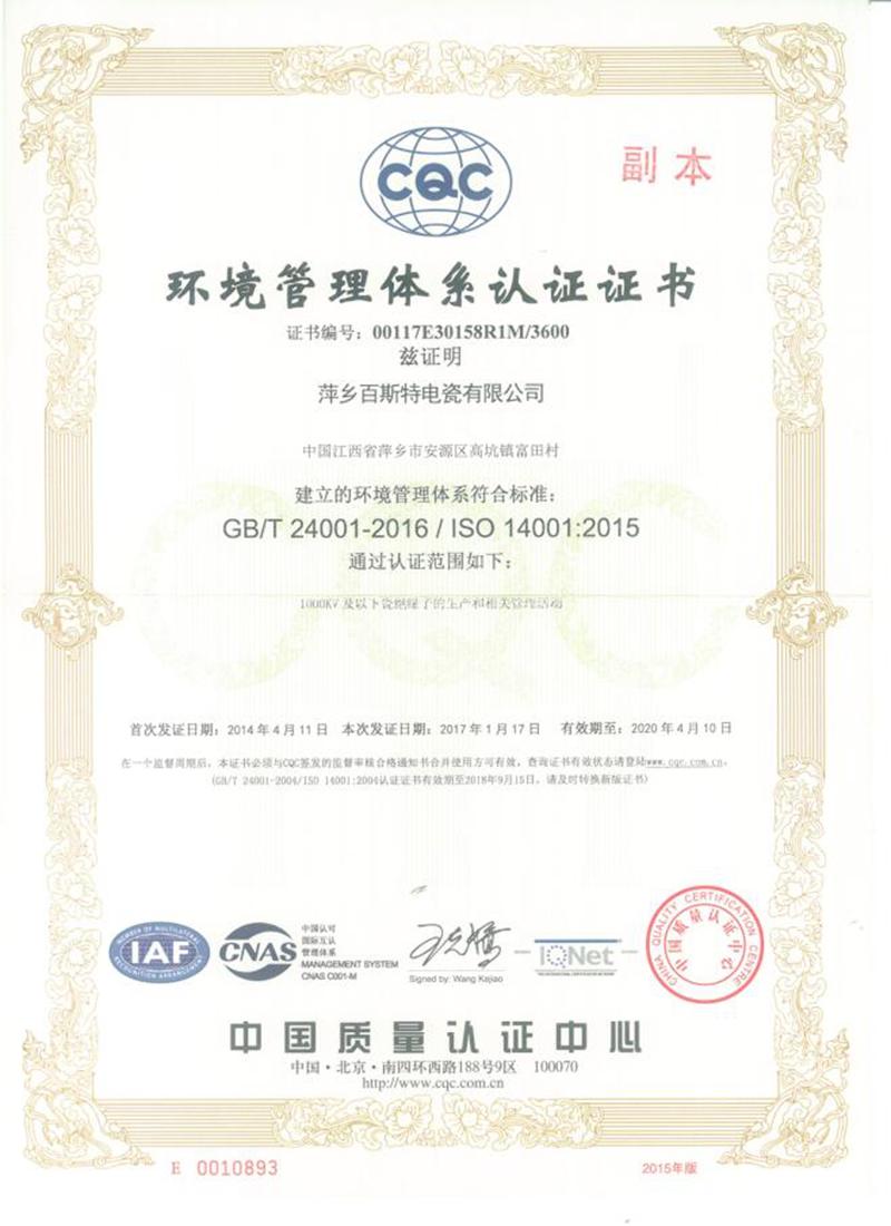 ISO環境管理體系認證證書