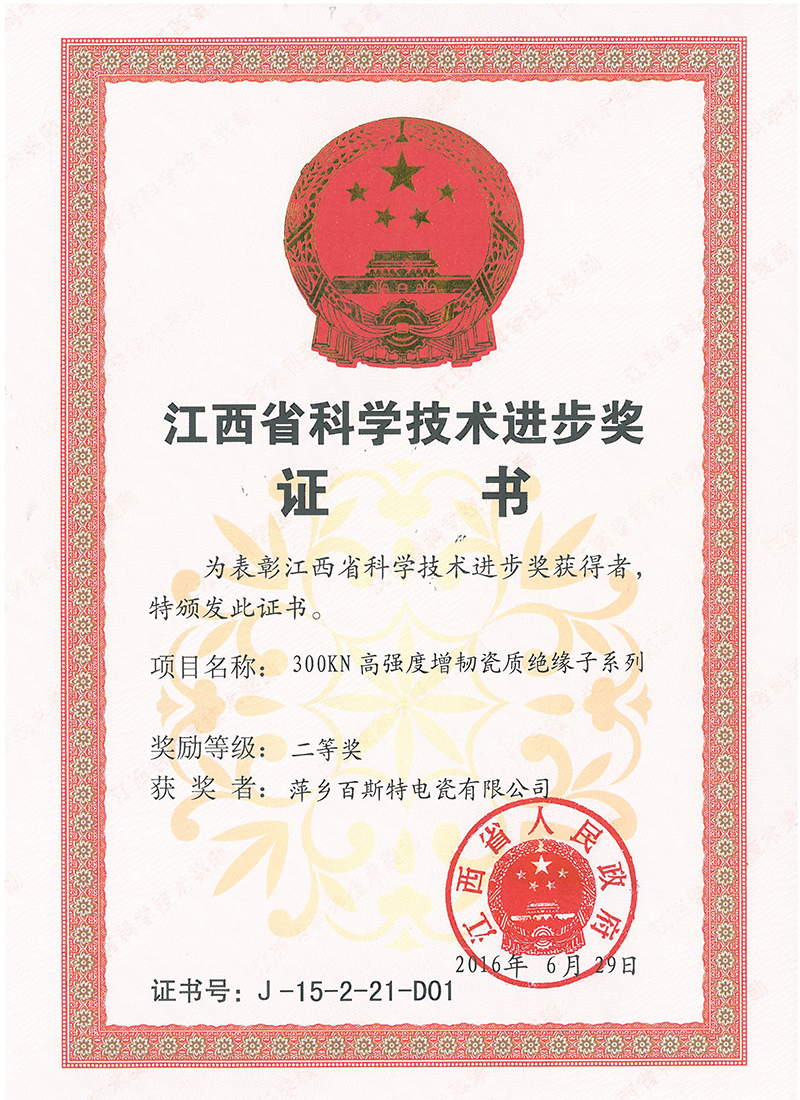 Science and Technology Progress Award of Jiangxi Province