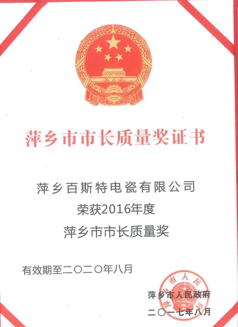 Pingxiang Mayors Quality Award