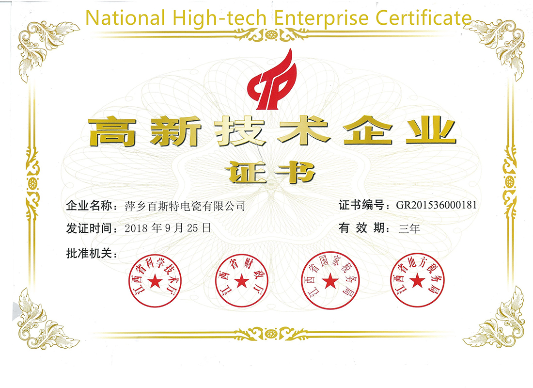 National High and New Technology Enterprise