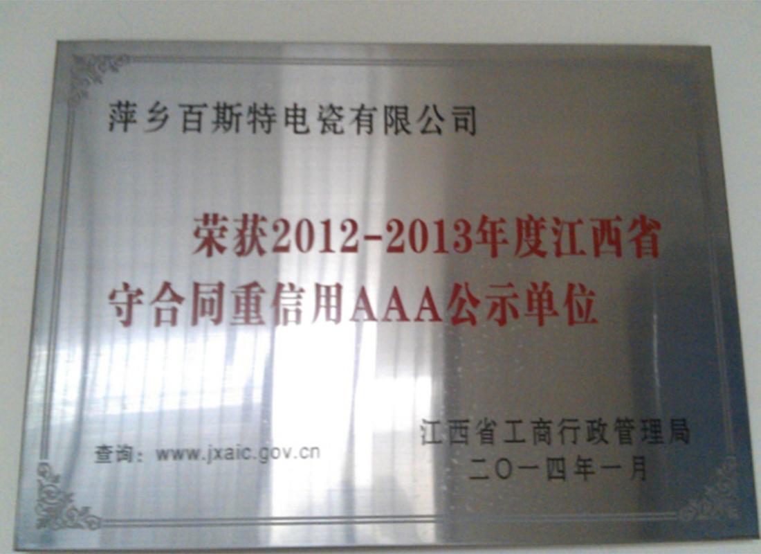江西省守合同重信用AAA公示單位