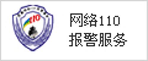 網絡110報警服務
