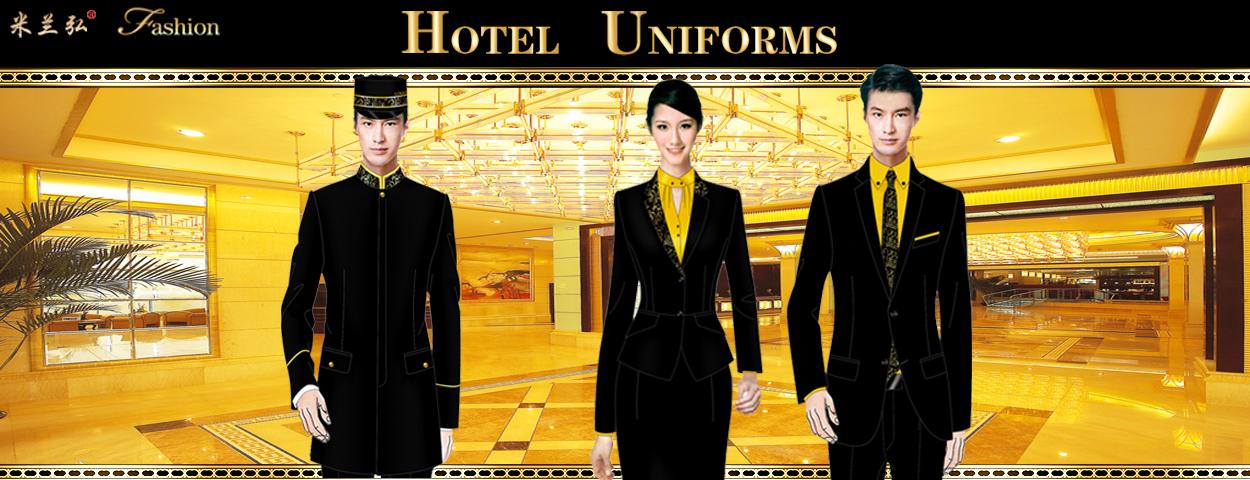 五星級酒店制服