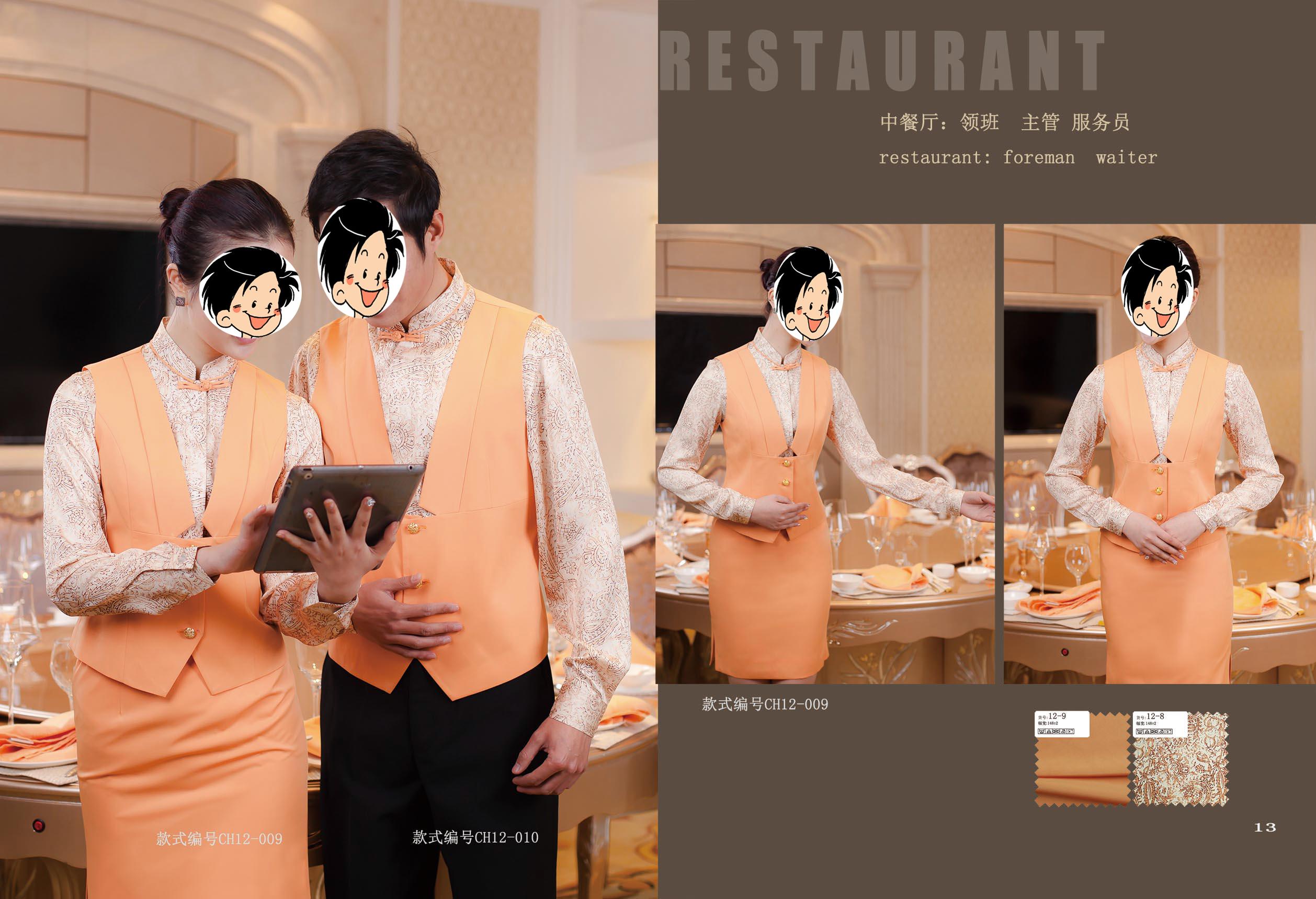 北京定做酒店制服-訂做酒店服裝批發、促銷價格、產地貨源-米蘭弘-1