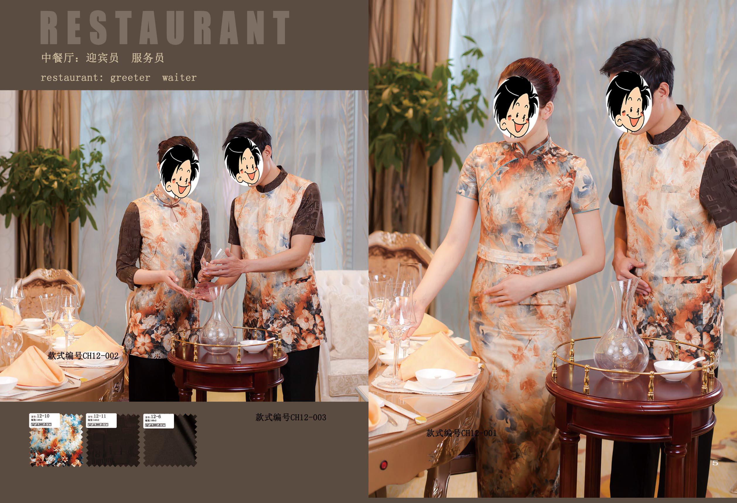北京定做酒店制服-訂做酒店服裝批發、促銷價格、產地貨源-米蘭弘-5