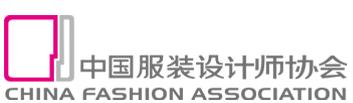 中國服裝設計師協會