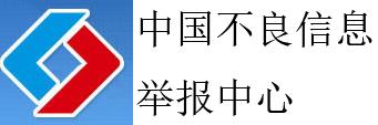中國不良信息舉報中心