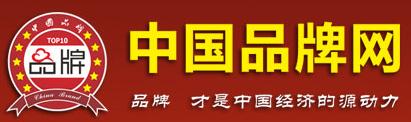 中國品牌網