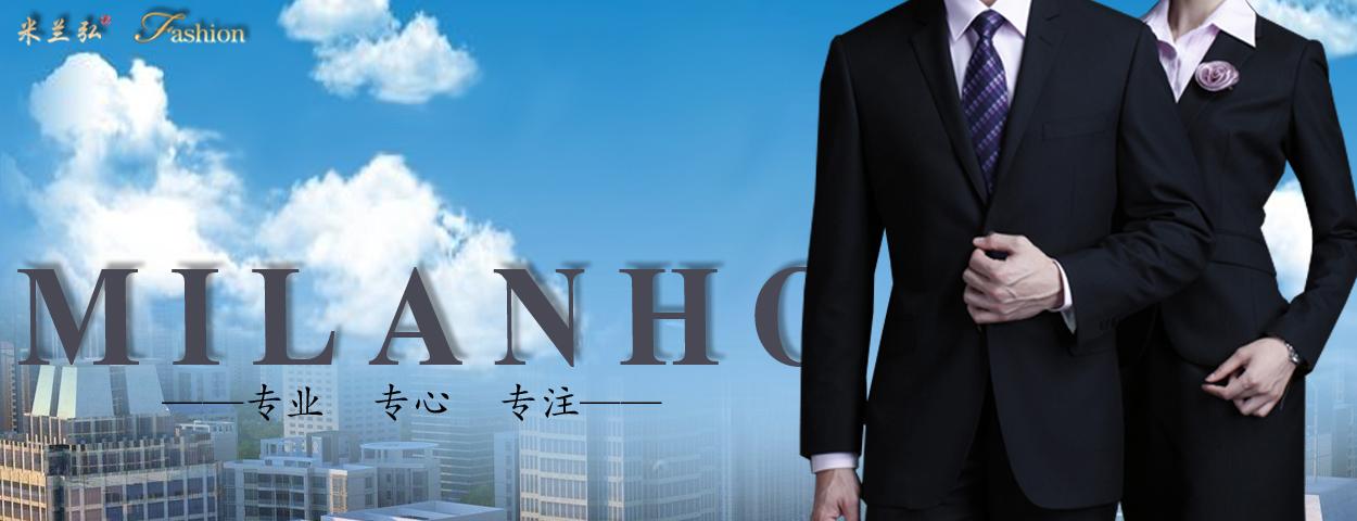 北京西服定做廠家