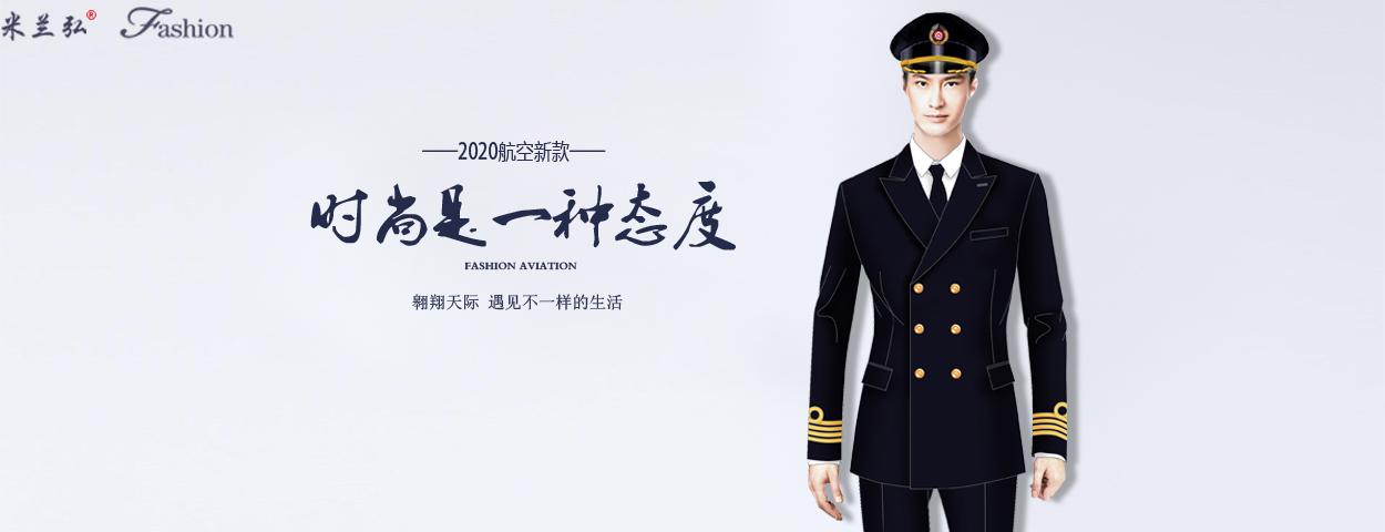 中國機長圖片、高鐵機師服裝