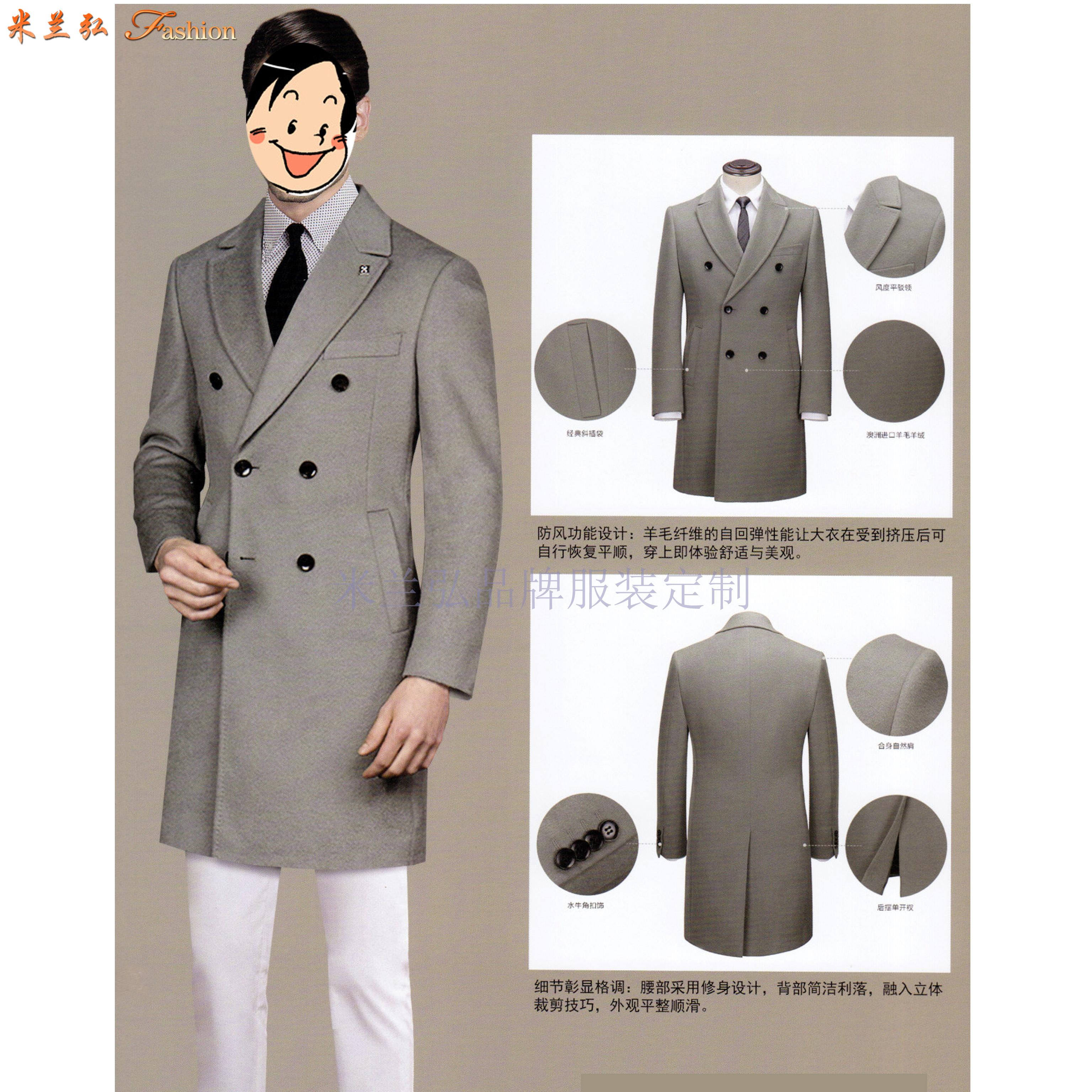 「大衣」北京量體定制訂做呢子羊毛大衣的質優廠家-米蘭弘服裝-1