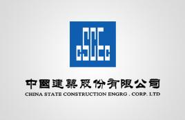 中國建築股份有限公司