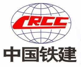 中國鐵道建築集團有限公司