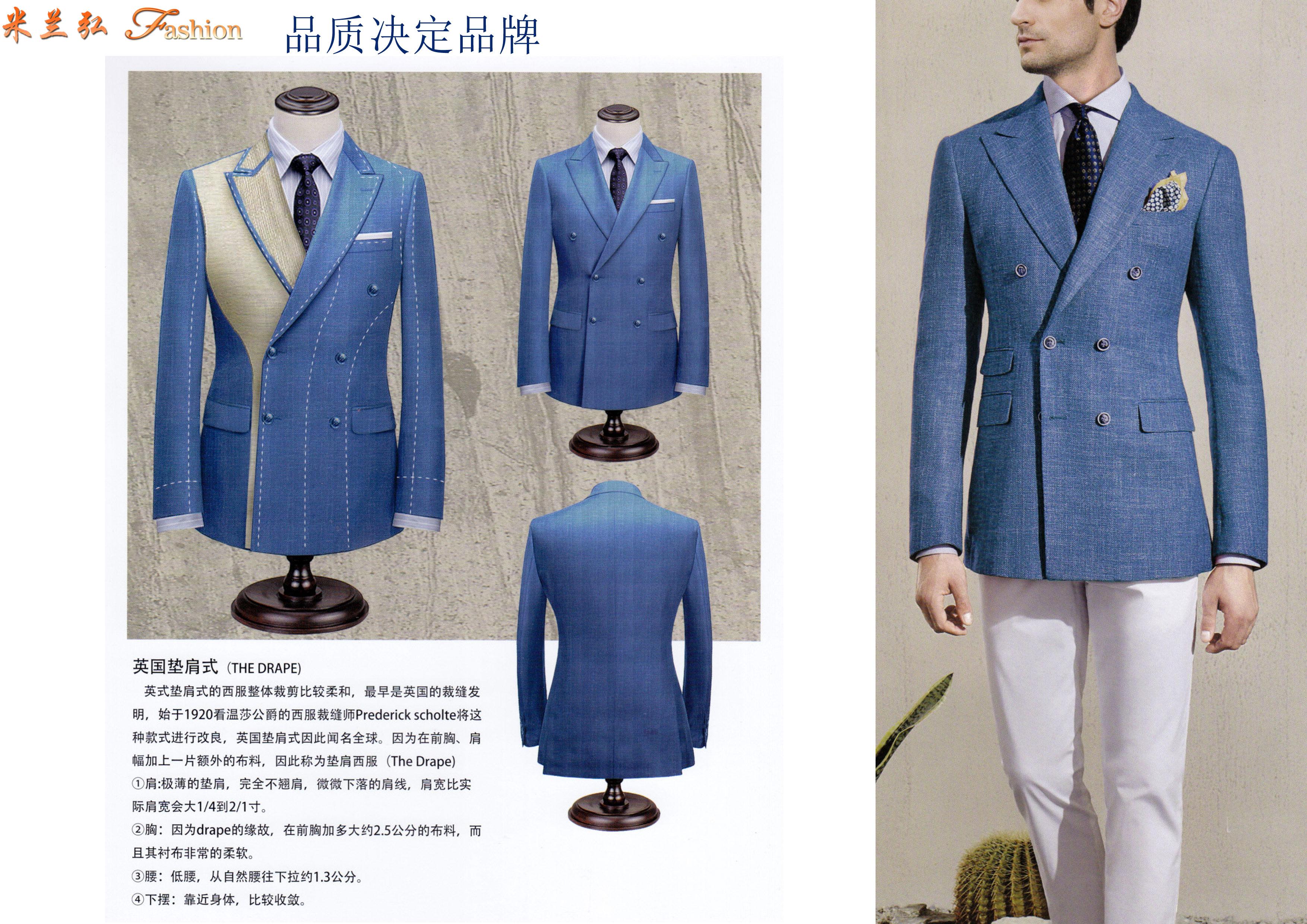 「北京西服訂制店」量身定做-米蘭弘服裝-3