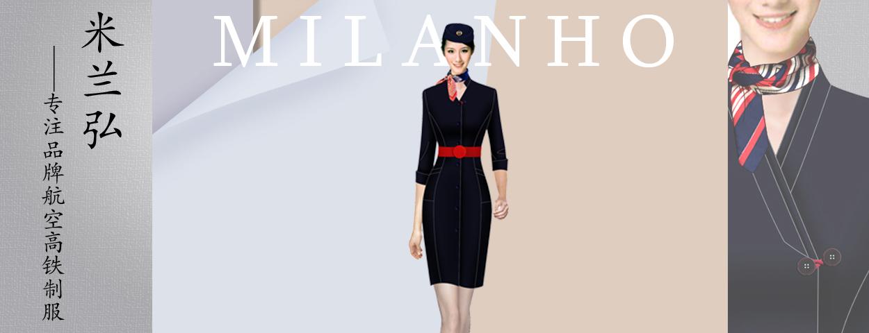 米蘭弘品牌服裝定制商務西服|空姐服|時尚職業裝-13