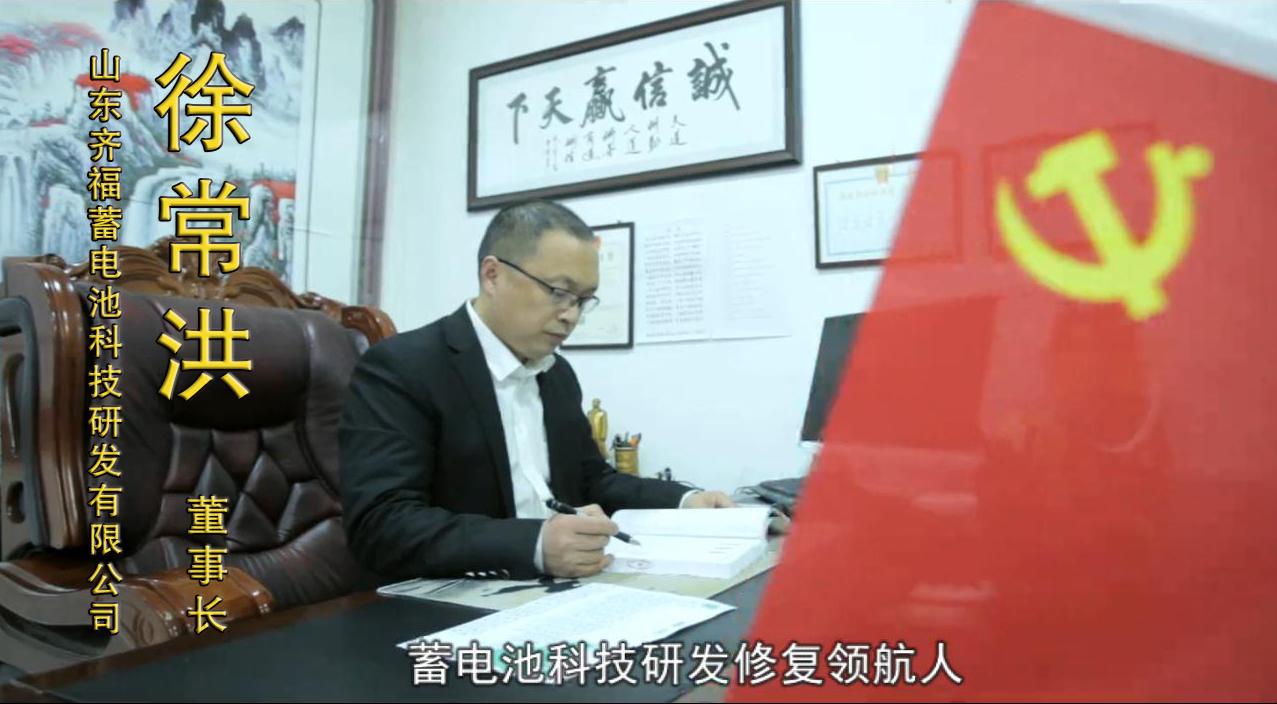 公司董事长徐常洪先生