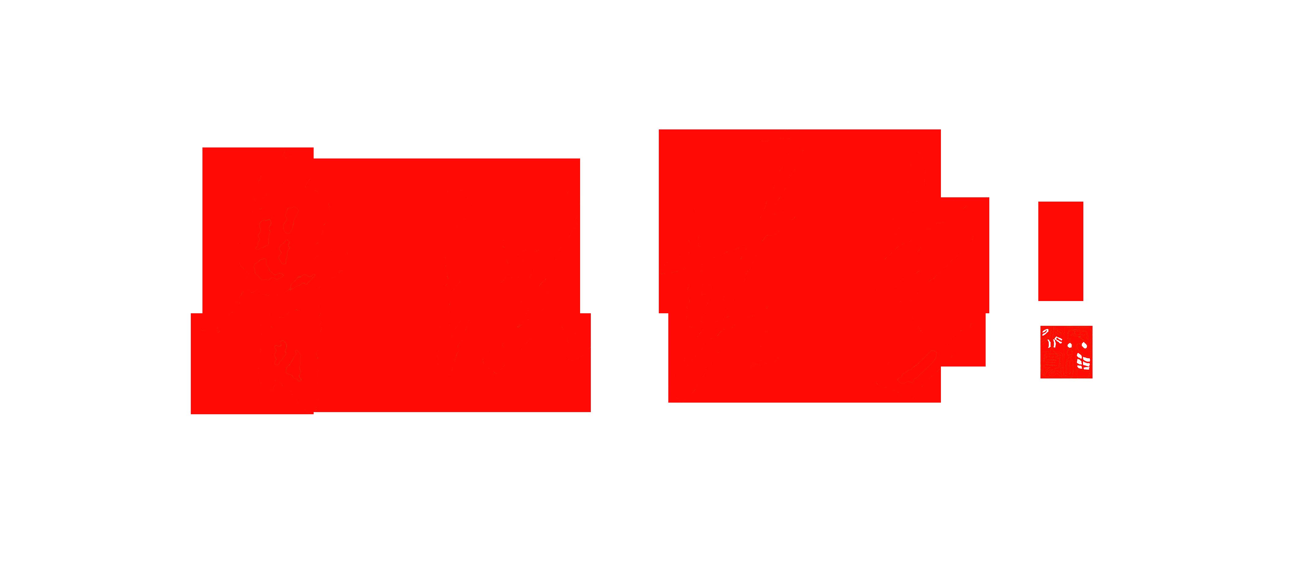毛笔字鲁洪共享