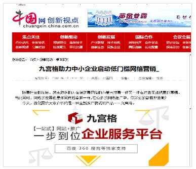 中國網新聞報道