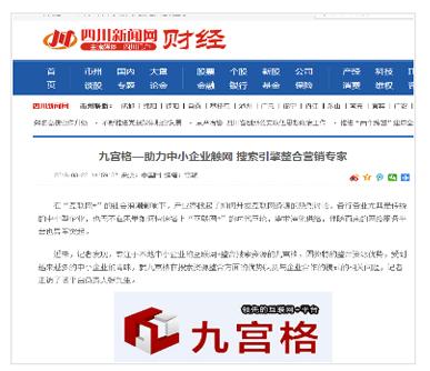 四川新聞網專題報道