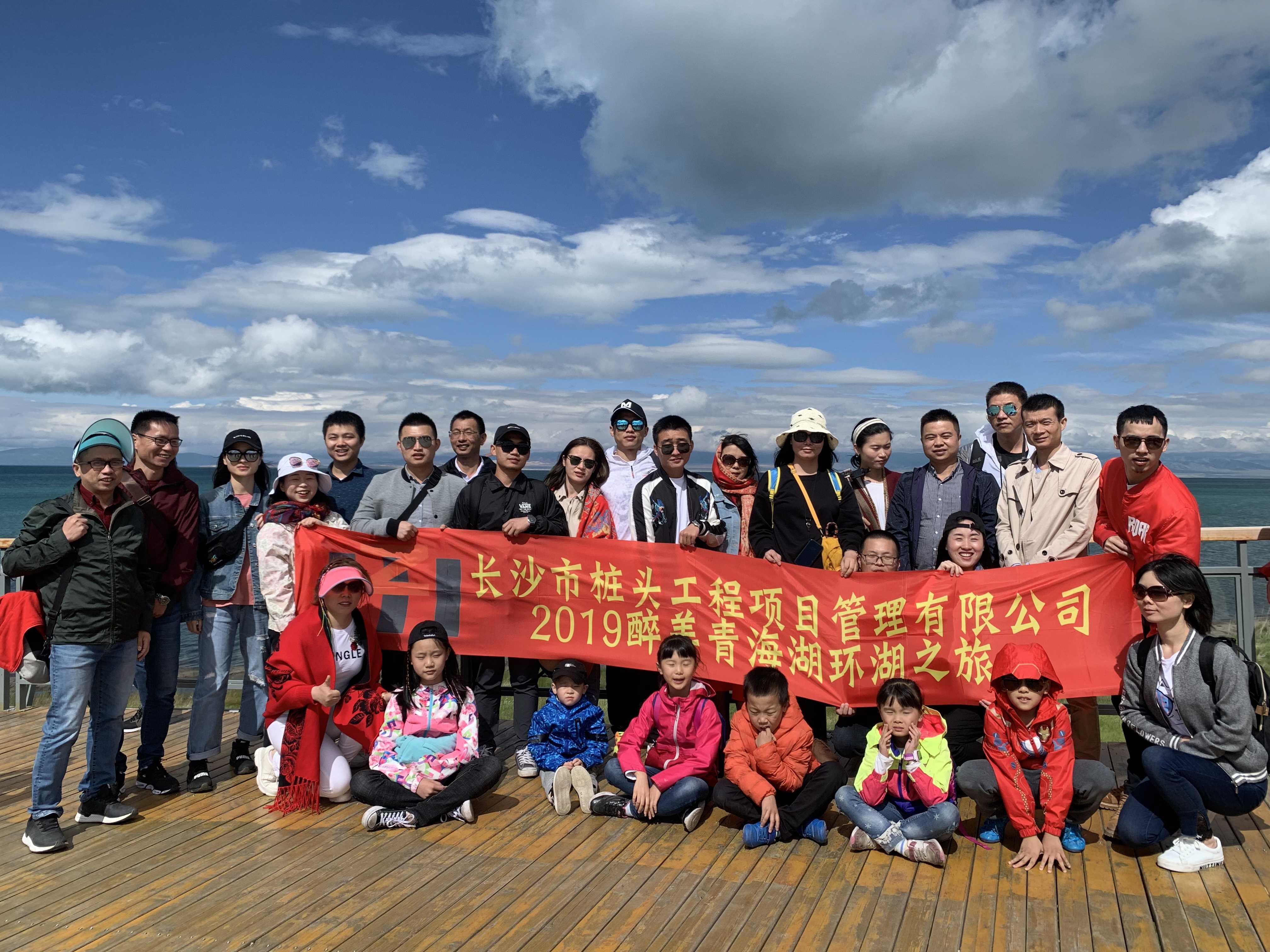 環游青海湖