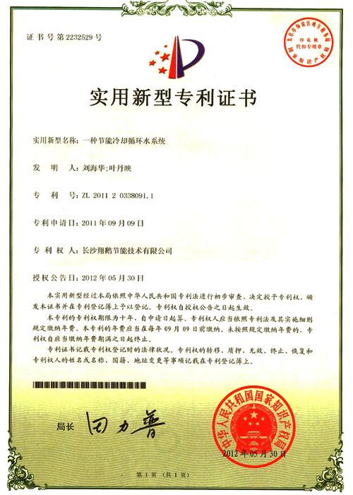 荣誉资质-78501D2CD6CD6801