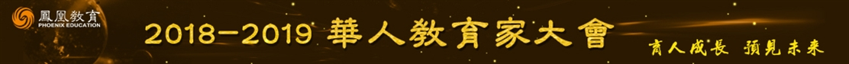 12191658_華人教育家大會_a9faf769-d7b3-448c-8298-e81508d75028_resize_picture