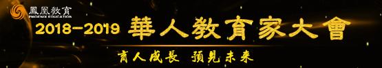 華人教育家banner