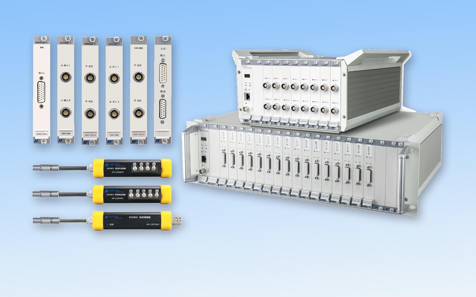多通道系列动态信号测试分析系统