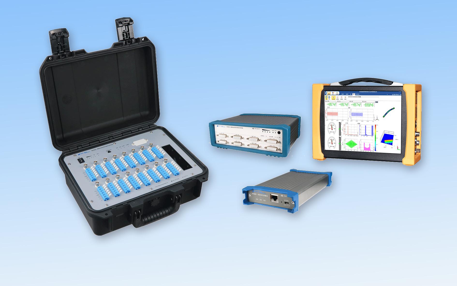 便攜式動態信號測試分析係統