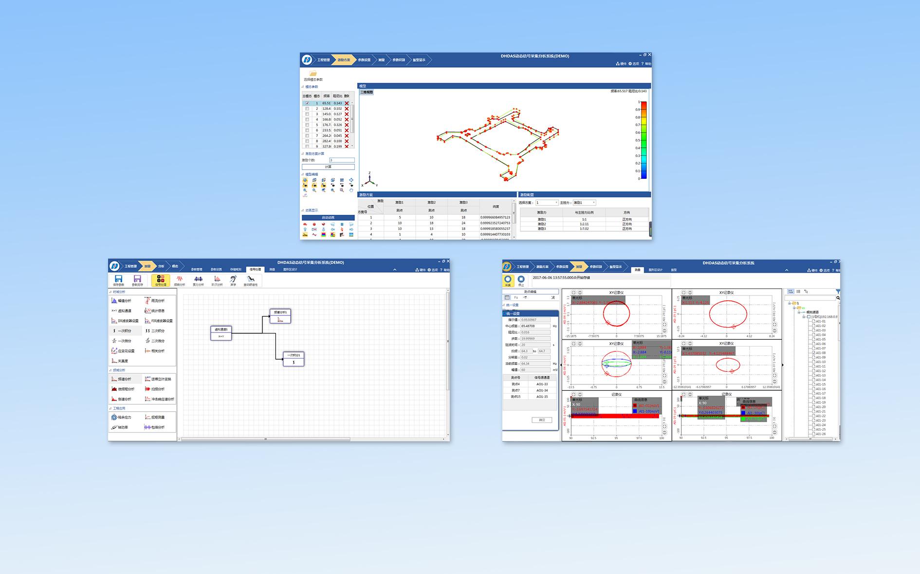 模态分析模块1