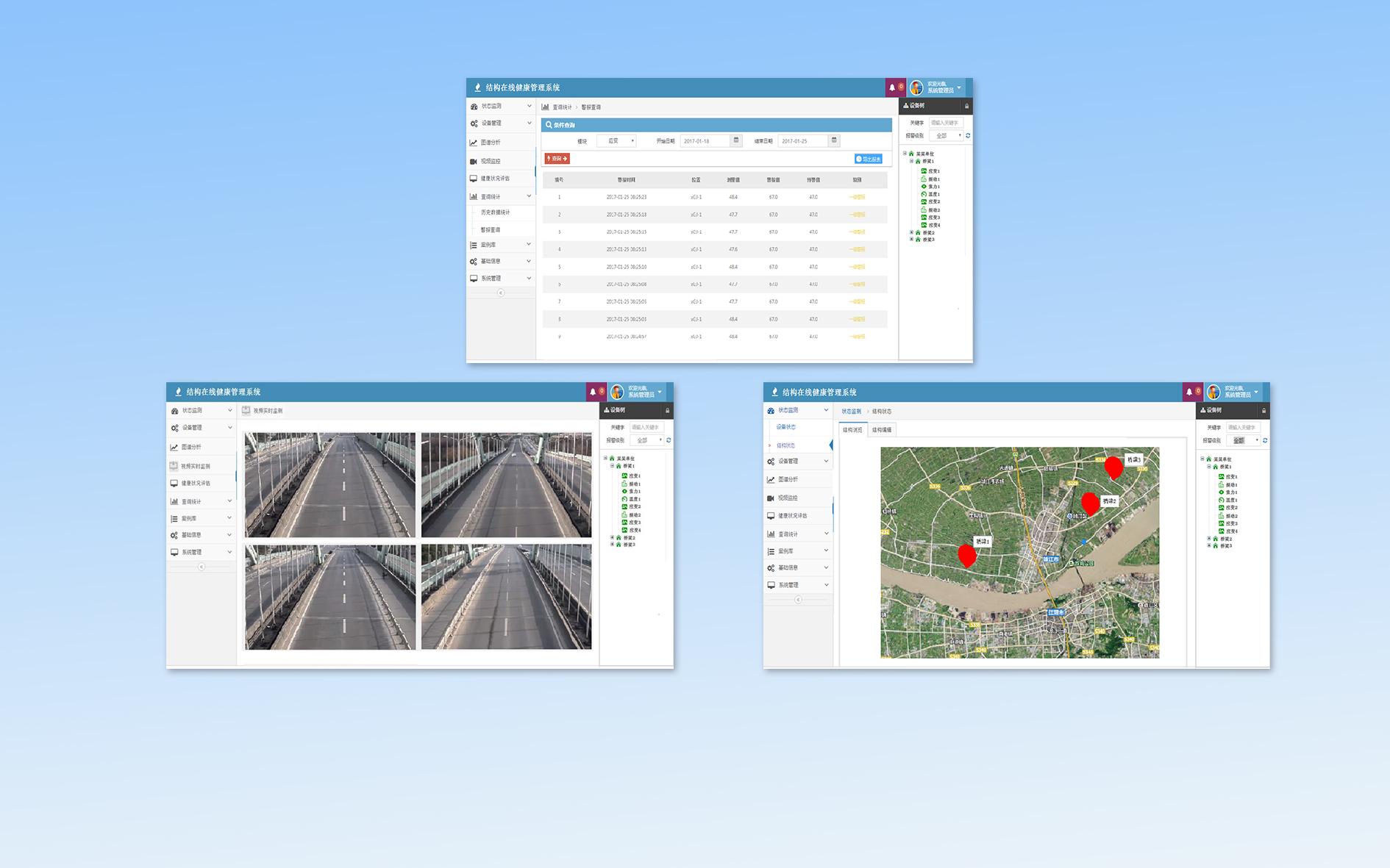 在線監測軟件平台1