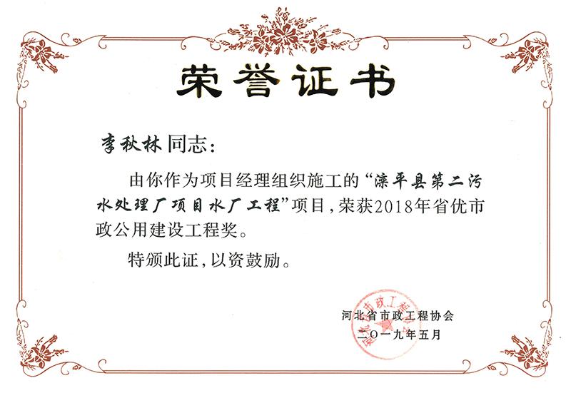 省優工程-2018年度-灤平第二污水處理廠-李秋林個人榮譽證書