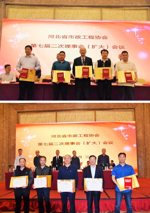 河北省市政工程協會七屆二次理事會