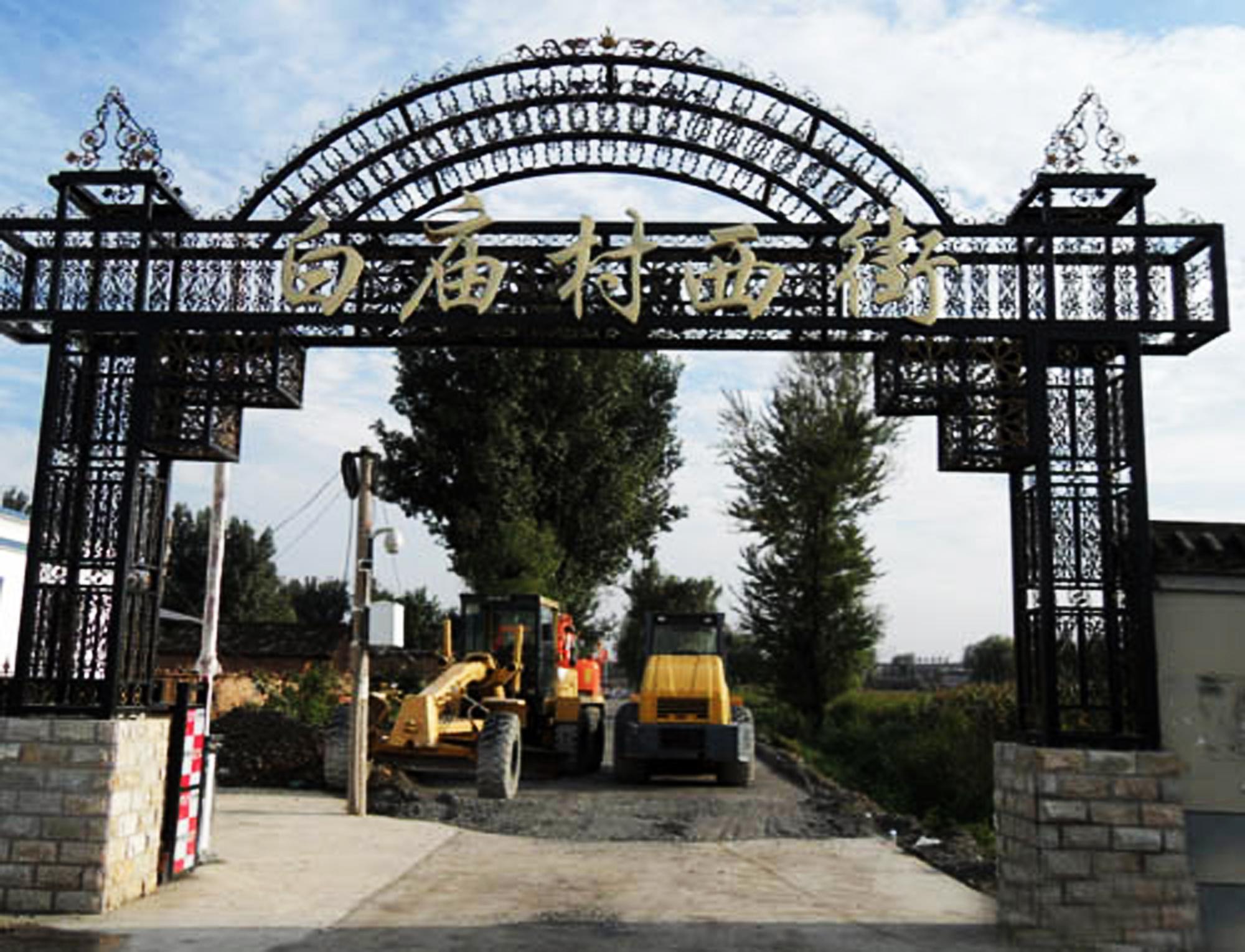 市政工程-北京白廟村工程