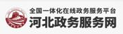 河北政務服務網