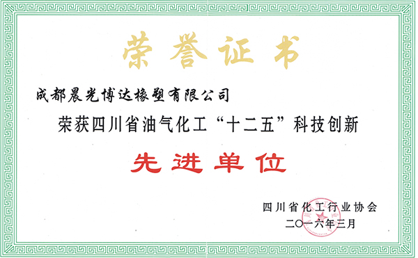 2016年竞技宝入口lol投注平台四川省油气化工十二五科技创新先进单位荣誉证书