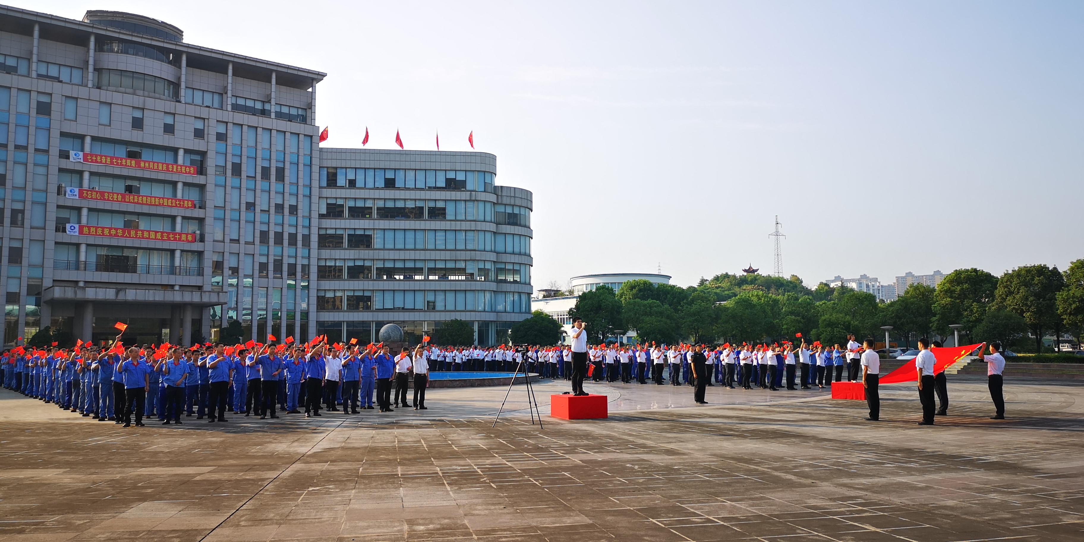 黑旋風科技園升旗儀式紀念國慶70周年