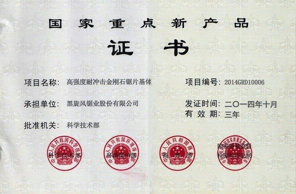 4.2014年國家重點新產品獎-高強度耐沖擊金剛石鋸片基體