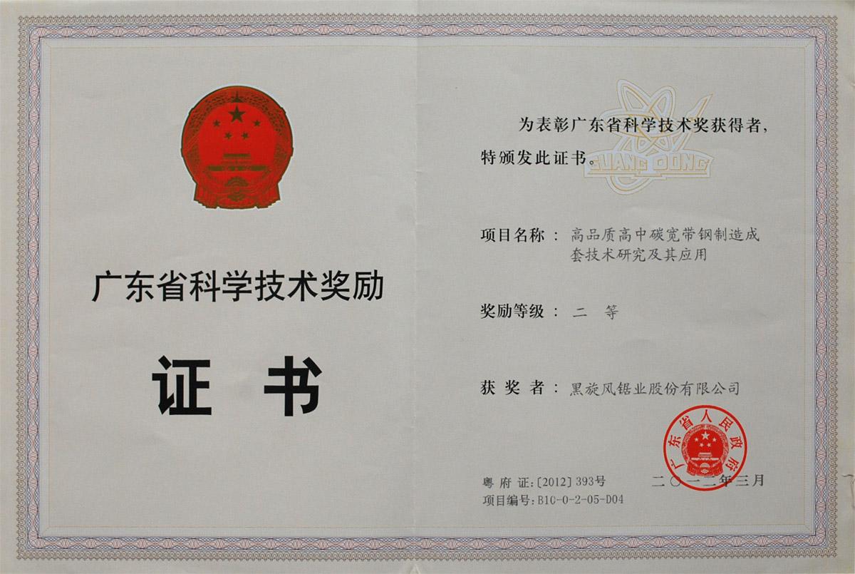 9.2012年廣東科技獎勵證書