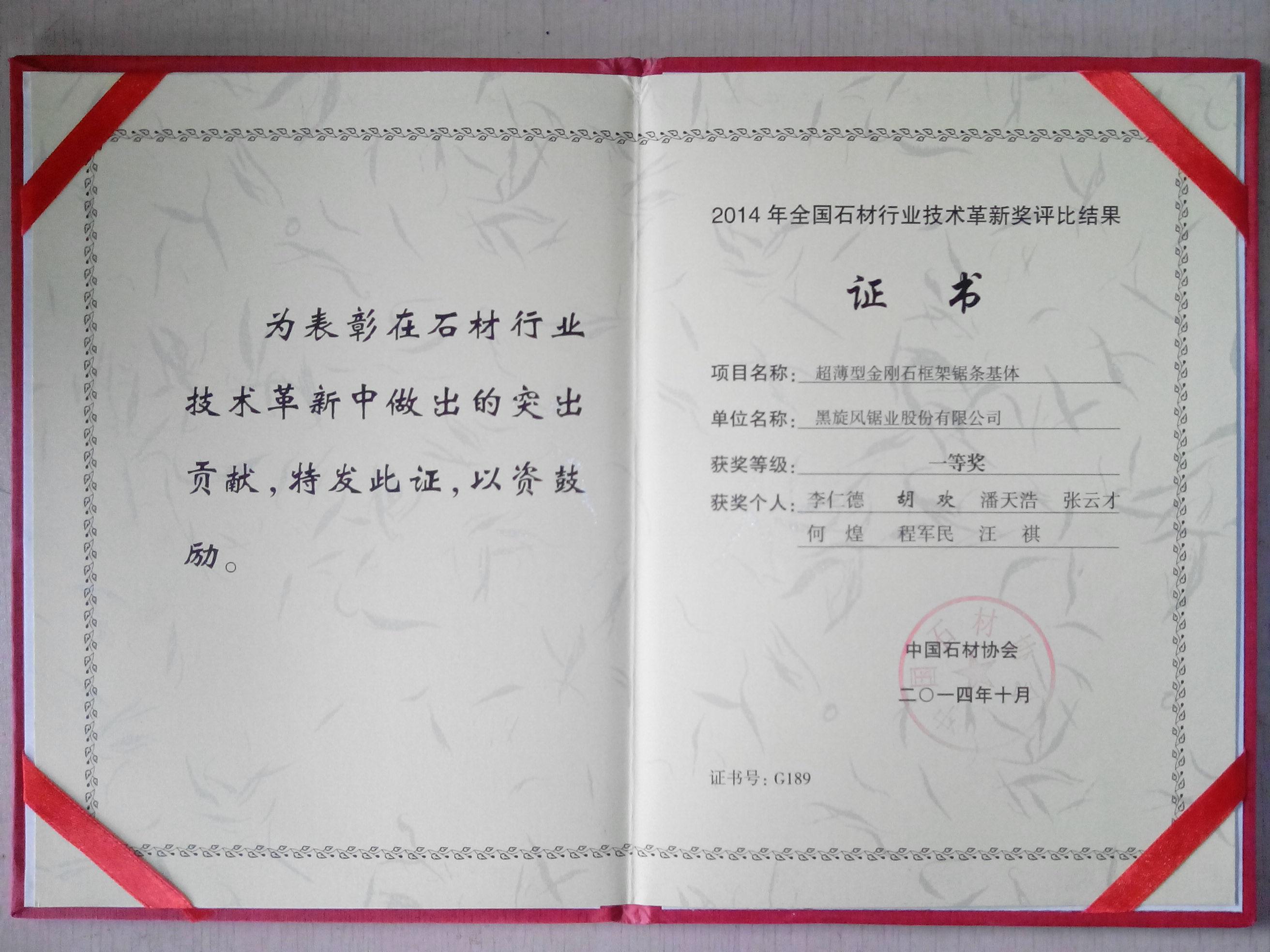 12.2014全國石材行業技術革新獎一等獎