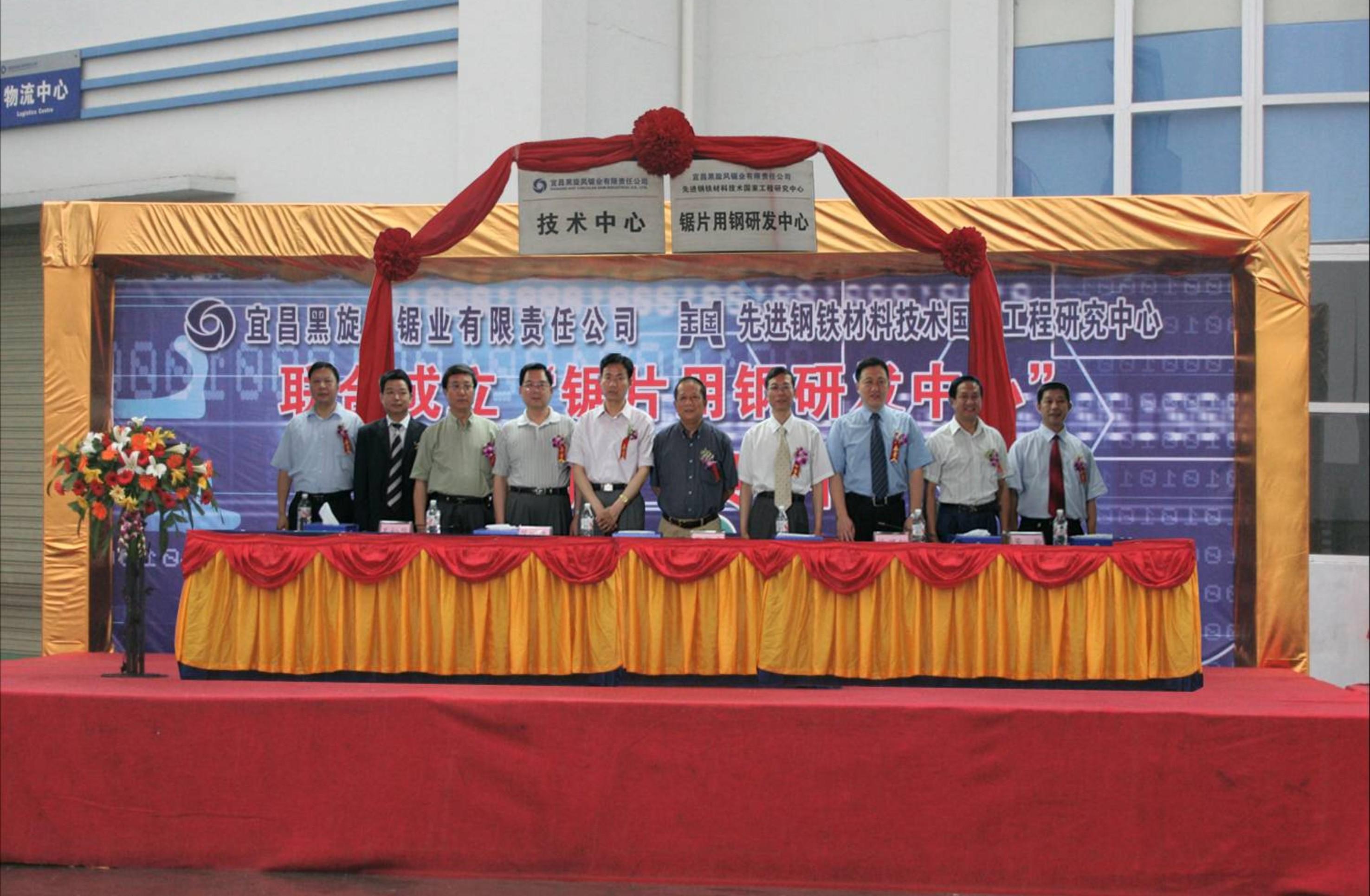 3.2006年9月1日組建先進鋼鐵材技術國家工程研究中心