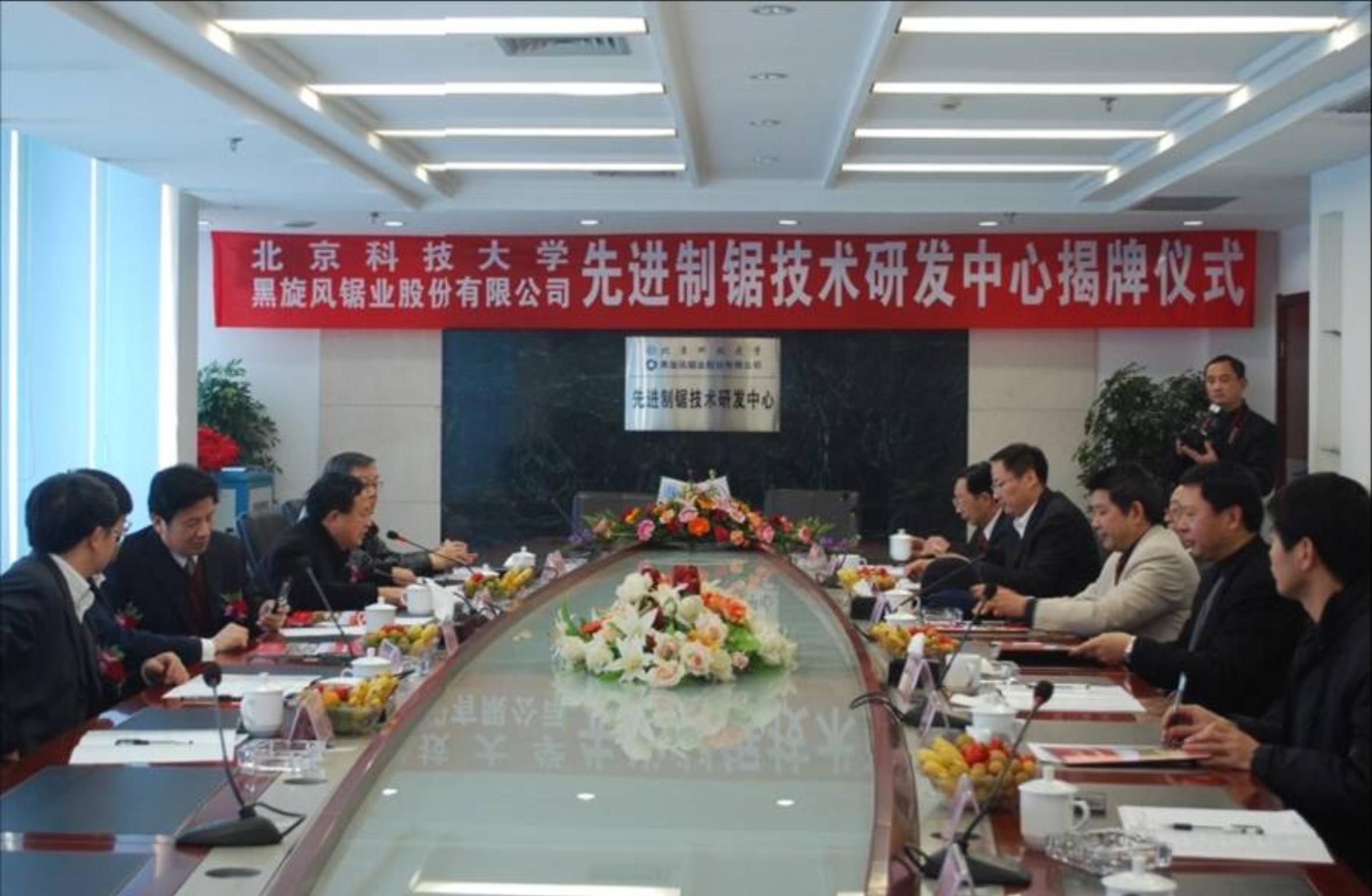 4.2009年12月1日北京科技大學與黑旋風共同組建先進制鋸技術研發中心