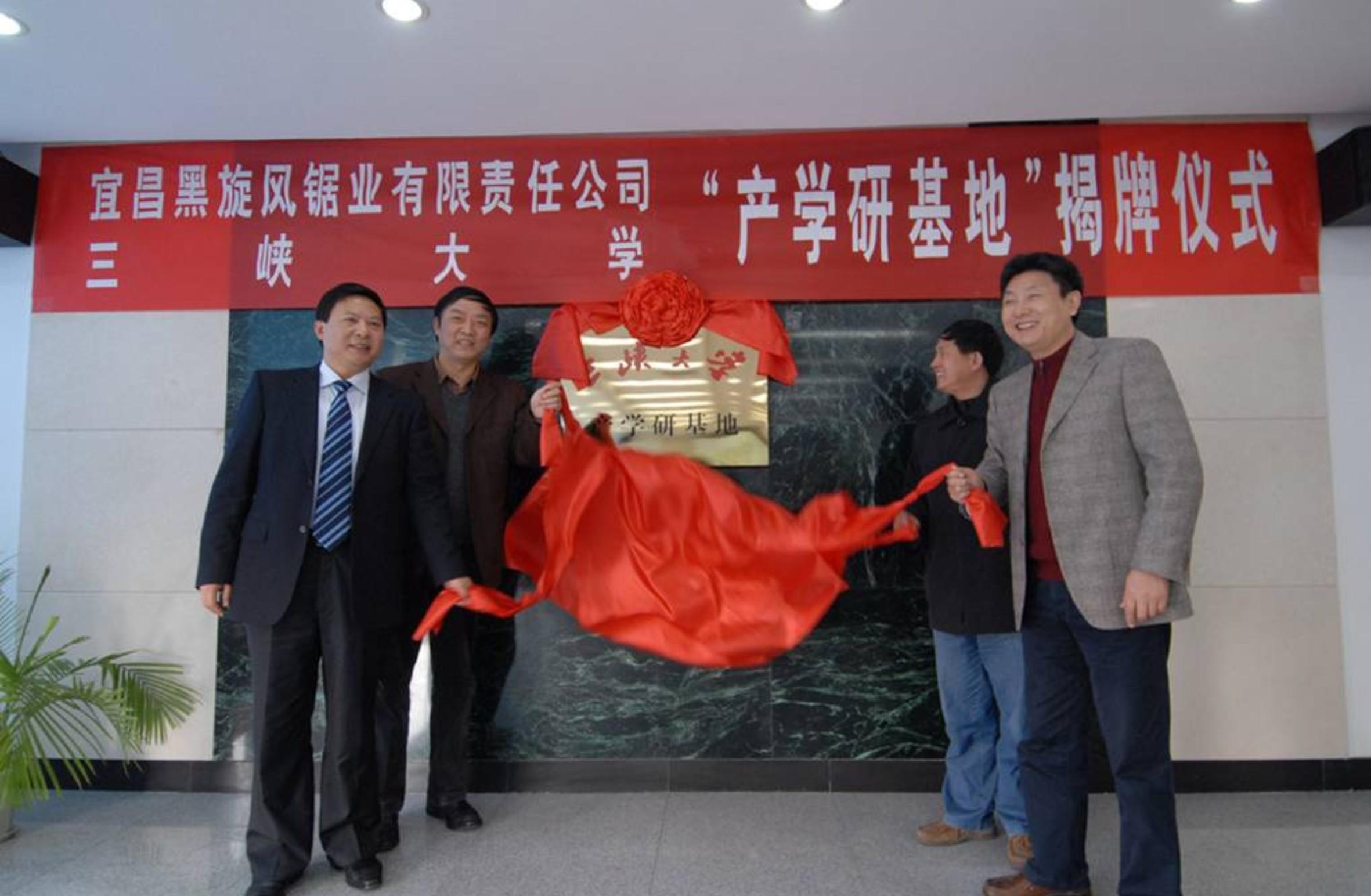 6.2008年11月24日三峽大學與黑旋風產學研基地揭牌