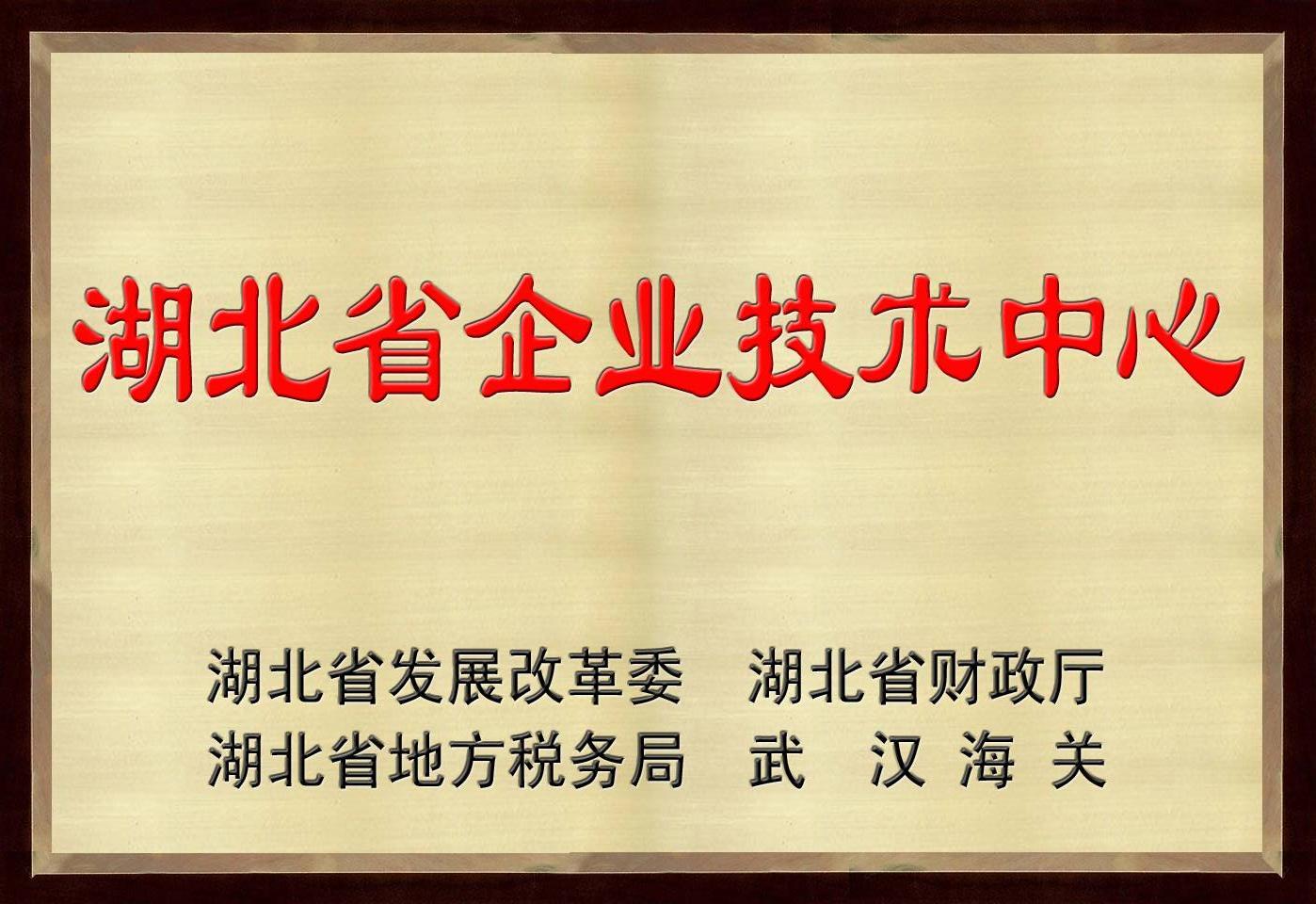 7.省級企業技術中心