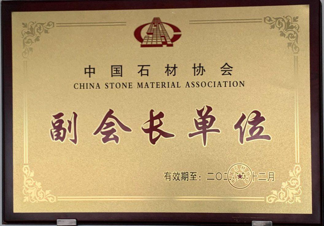 8.中國石材協會副會長單位