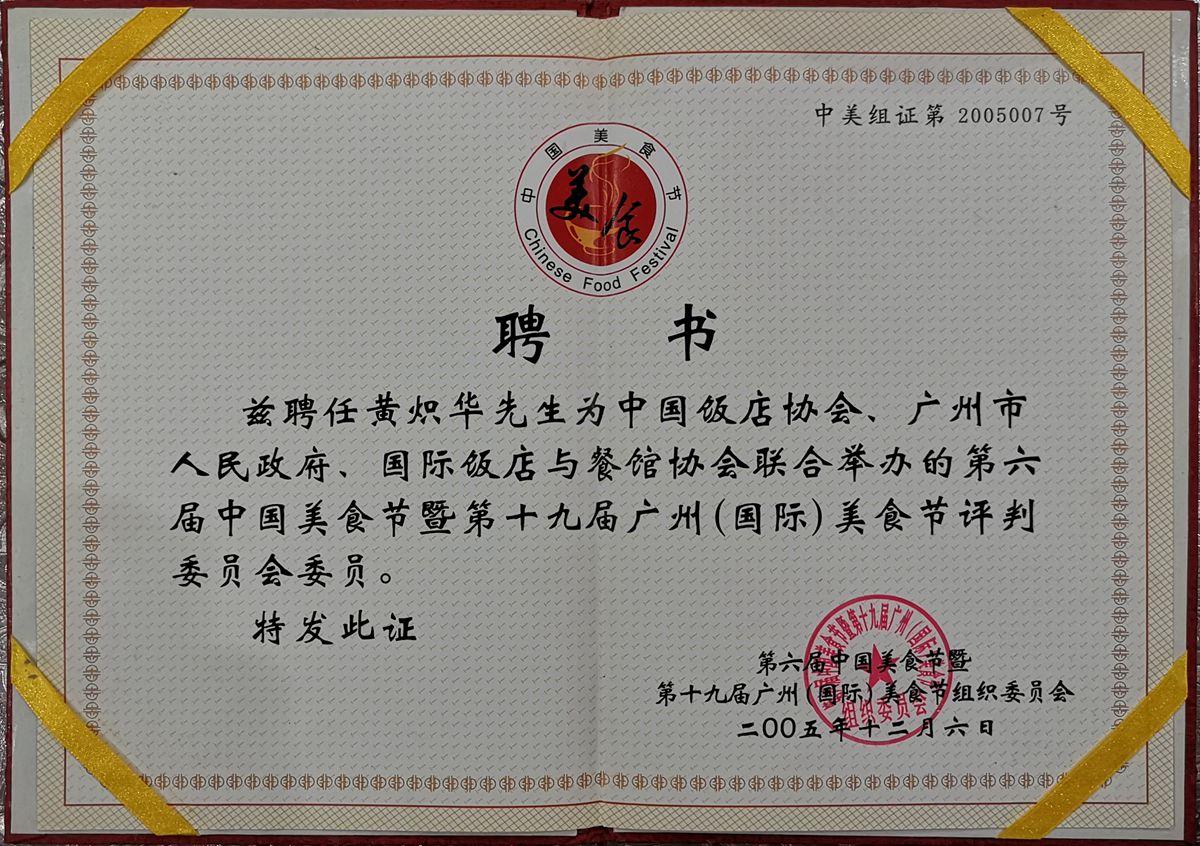 2005年華哥受聘為中國飯店協會評委_副本